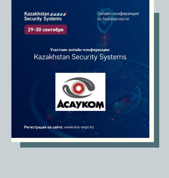 АсауКом на Kazakhstan Security Systems